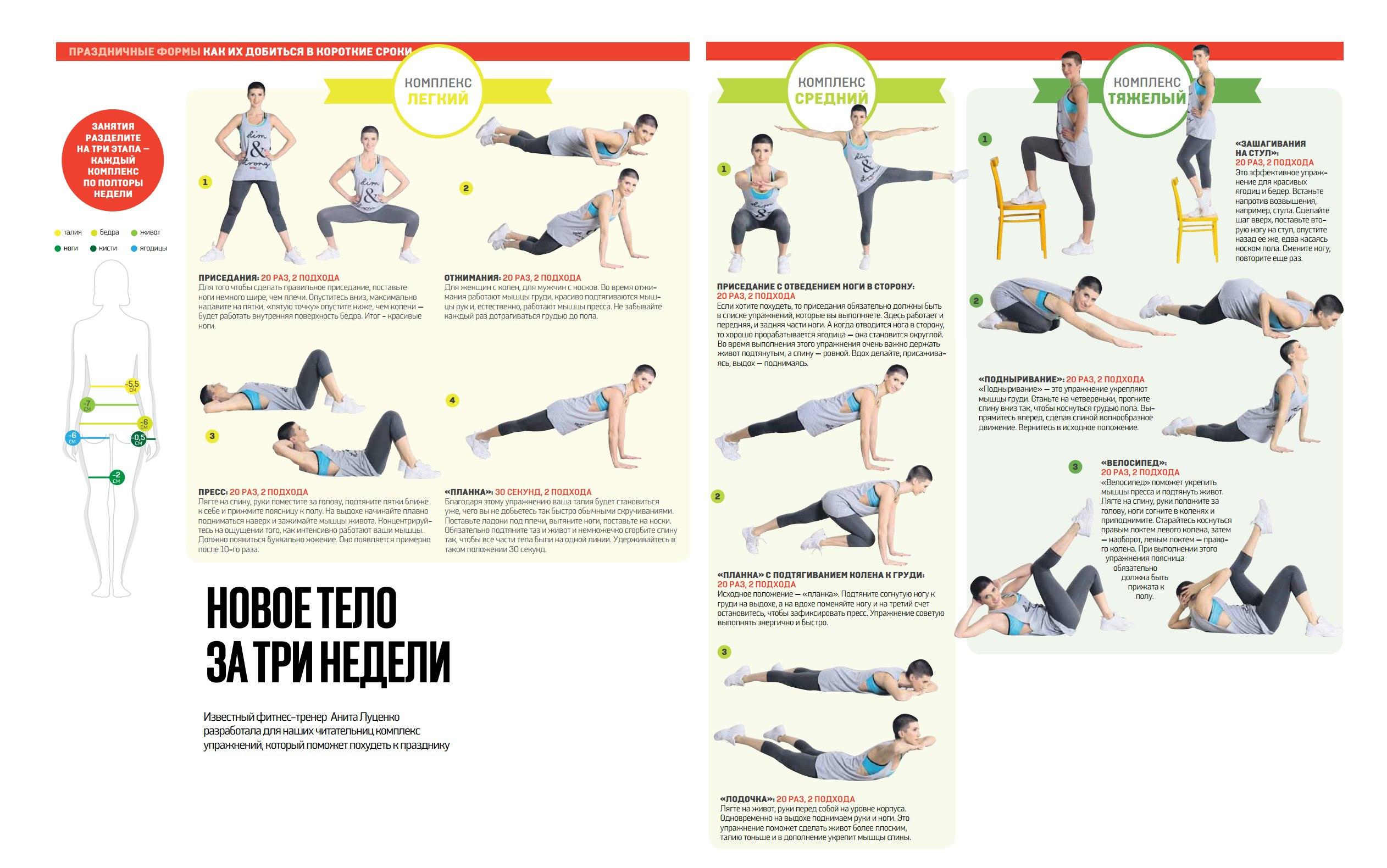 10 упражнений для похудения видео